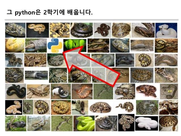 그 python은 2학기에 배웁니다.