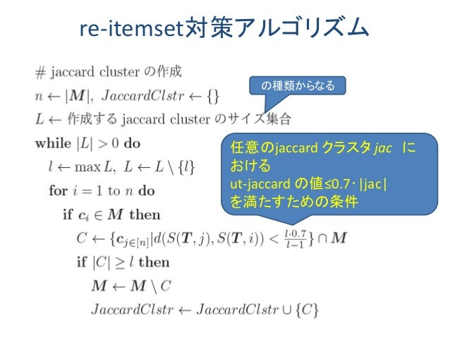 re-itemset対策アルゴリズム の種類からなる 任意のjaccard クラスタ jac に おける ut-jaccard の値≤0.7・|jac| を満たすための条件