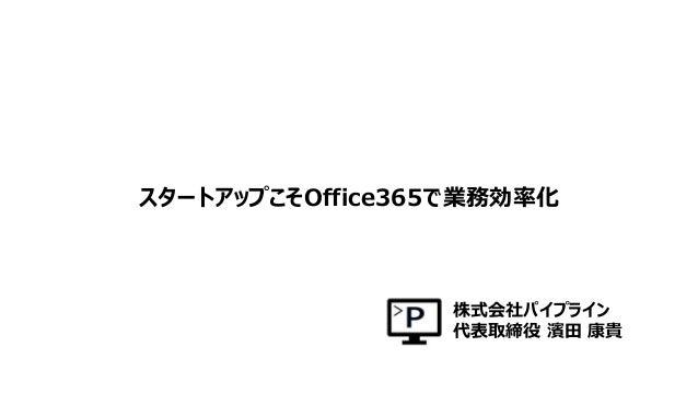 スタートアップこそOffice365で業務効率化 株式会社パイプライン 代表取締役 濱田 康貴