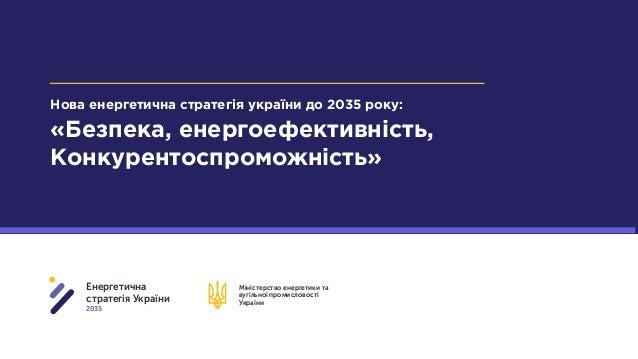 Нова енергетична стратегія україни до 2035 року: «Безпека, енергоефективність, Конкурентоспроможність» Міністерство енерге...