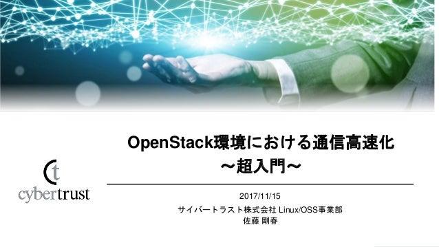 公開 Copyright Cybertrust Japan Co., Ltd. All rights reserved. 1 2017/11/15 サイバートラスト株式会社 Linux/OSS事業部 佐藤 剛春 OpenStack環境における通...