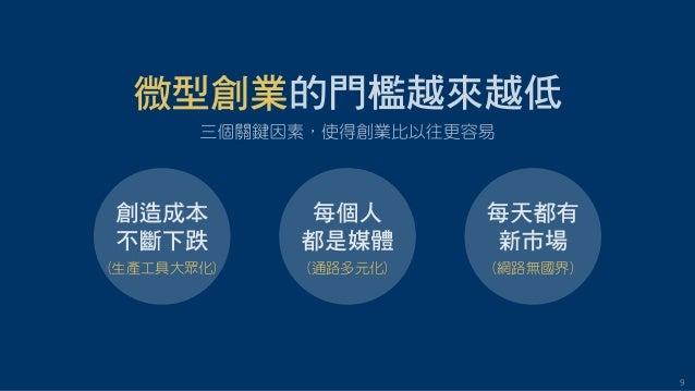 9 微型創業 (通路多元化)(生產工具大眾化) (網路無國界)
