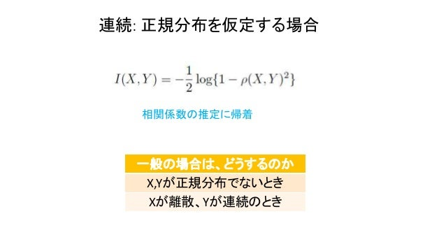 連続変量を含む条件付相互情報量の推定
