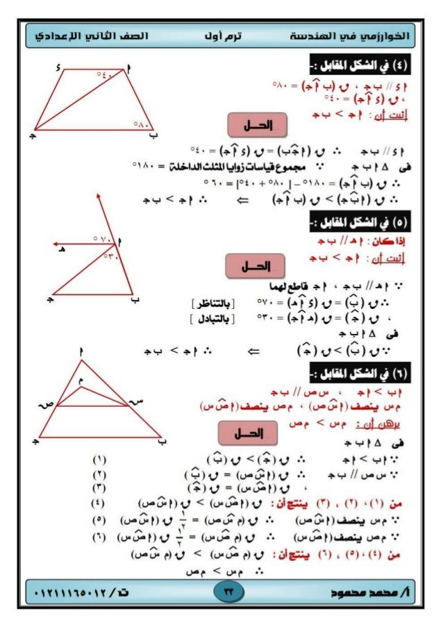 مذكرة شرح الهندسة للصف الثانى الاعدادى الترم الاول 2017 - موقع ملزمتي