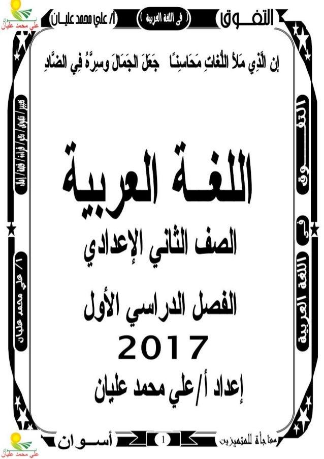 مذكرة لغة عربية للصف الثاني الإعدادي الترم الأول 2017 - موقع ملزمتي
