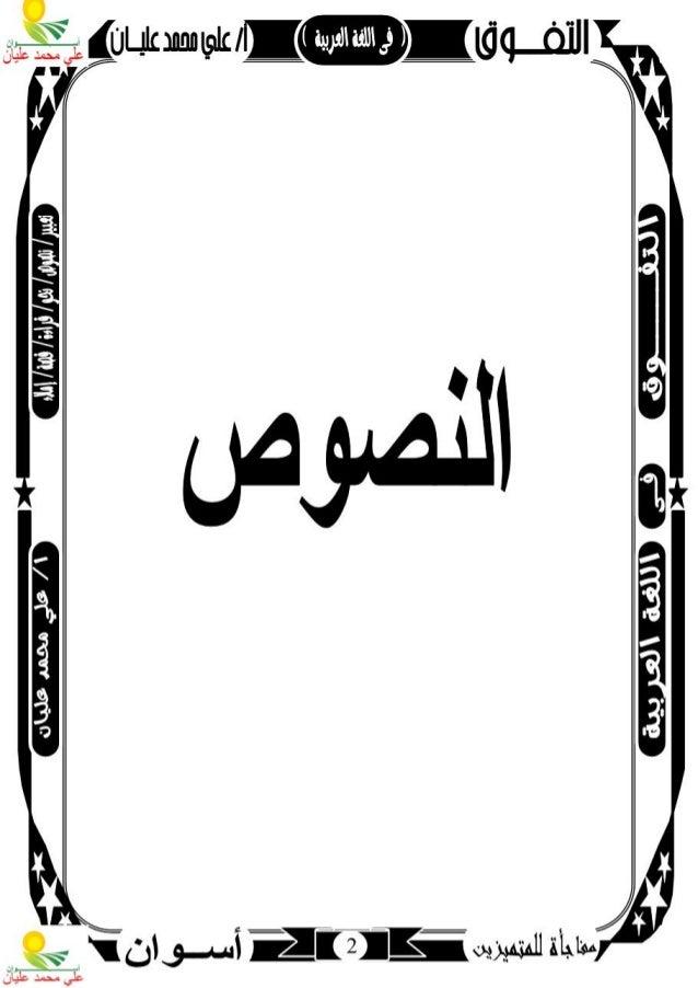 مذكرة لغة عربية للصف الثاني الإعدادي الترم الأول 2017 - موقع ملزمتي Slide 2
