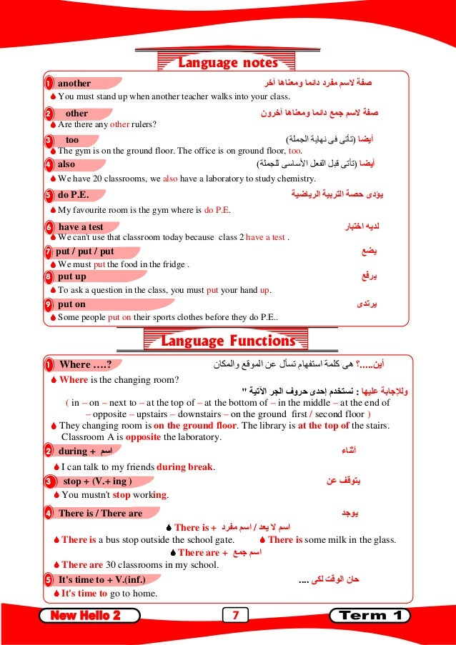 7 Language notes 1 another ه و دا د You must stand up when another teacher walks into your class. 2 other ون ه...
