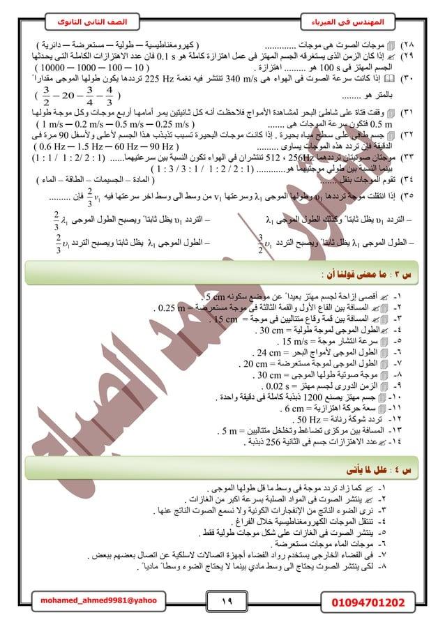 19 01094701202mohamed_ahmed9981@yahoo في المهندسالفيزياءالثانوى الثاني الصف 28)............. ٓٞؿخص ٠ٛ حُٜٞ...