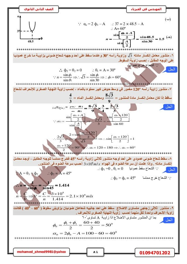 فيزياء للصف الثاني الثانوي 2017 - موقع ملزمتي