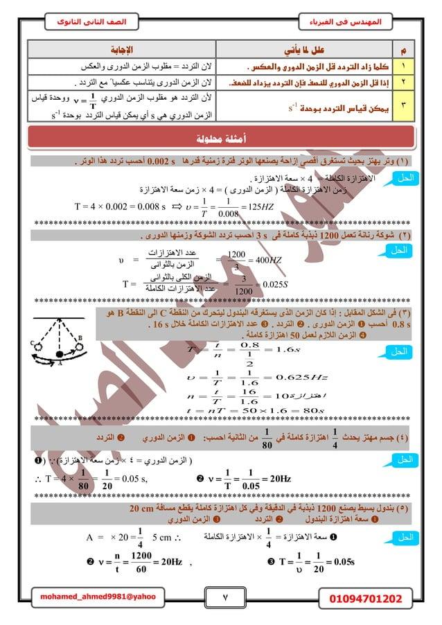 7 01094701202mohamed_ahmed9981@yahoo في المهندسالفيزياءالثانوى الثاني الصف وٙٚأر دلب ػهماإلعبثخ 1.ص...