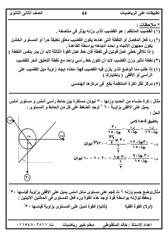 ميكانيكا للصف الثاني الثانوي الترم الأول علمي 2017 - موقع ملزمتي