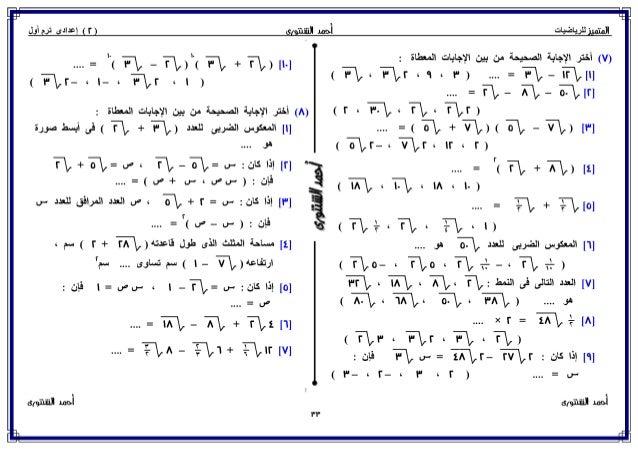 رياضيات للصف الثاني الإعدادي الترم الأول 2017 - موقع ملزمتي