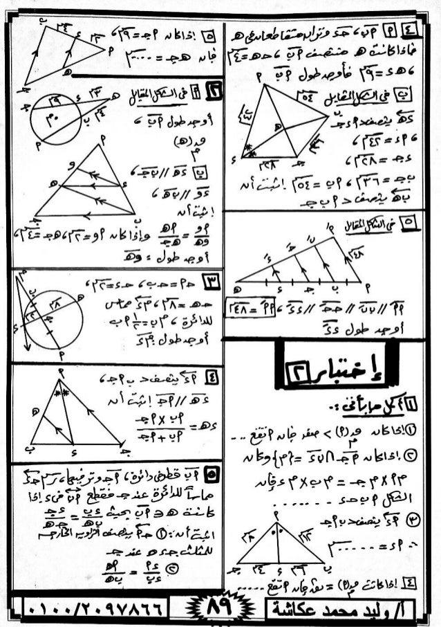 رياضيات للصف الاول الثانوى الترم الاول 2017 - موقع ملزمتي