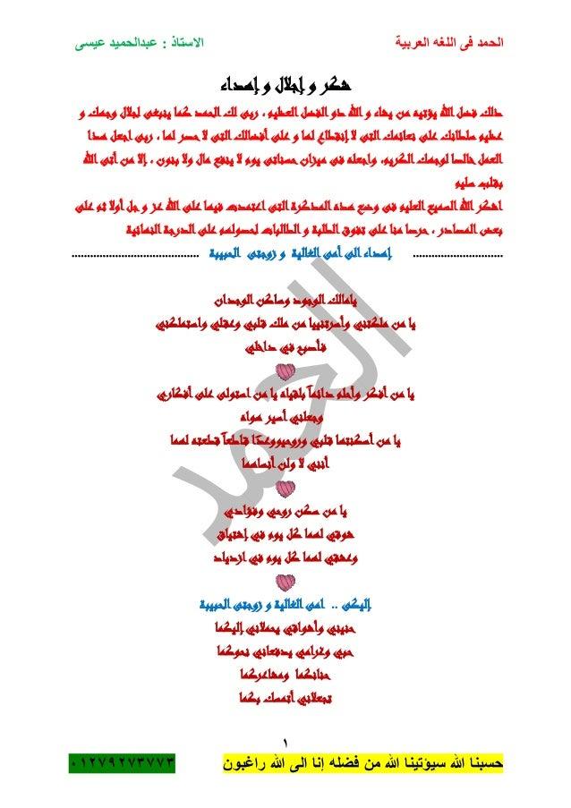 الحمدالعربية اللغه فىعيسى عبدالحميد : االستاذ 1 راؼبون هللا الى إنا فضله من هللا سٌؤتٌنا هل...