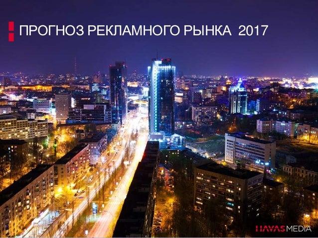 ПРОГНОЗ РЕКЛАМНОГО РЫНКА 2017