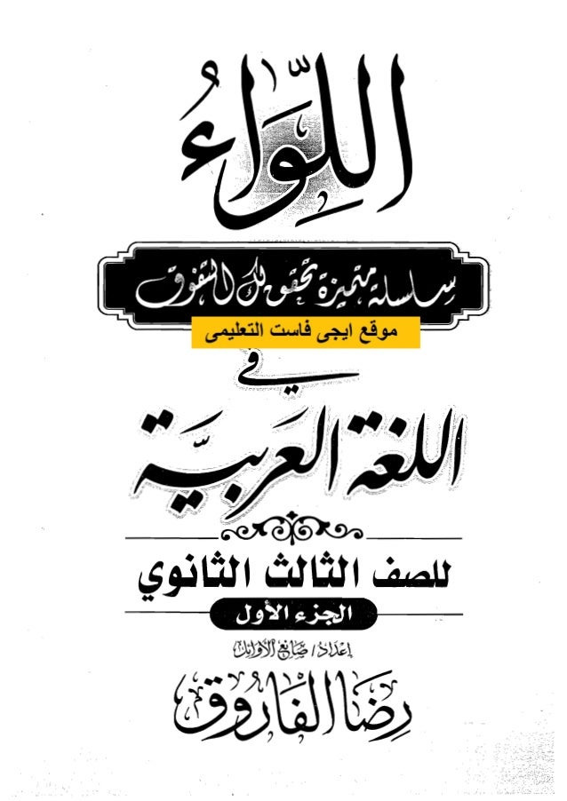 مذكرة رضا الفاروق في اللغة العربية للشهادة الثانوية 2017