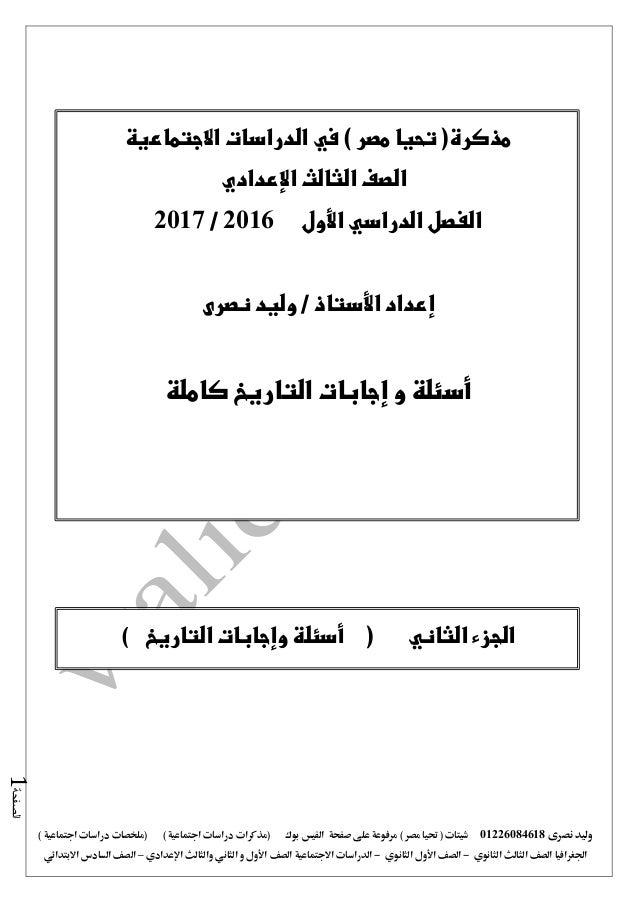 نصرى وليد01226084618) مصر حتيا ( شيتاتعلى مرفوعةصفحةالفيسبوك( ) اجتماعية دراسات (مذكراتملخصات)...