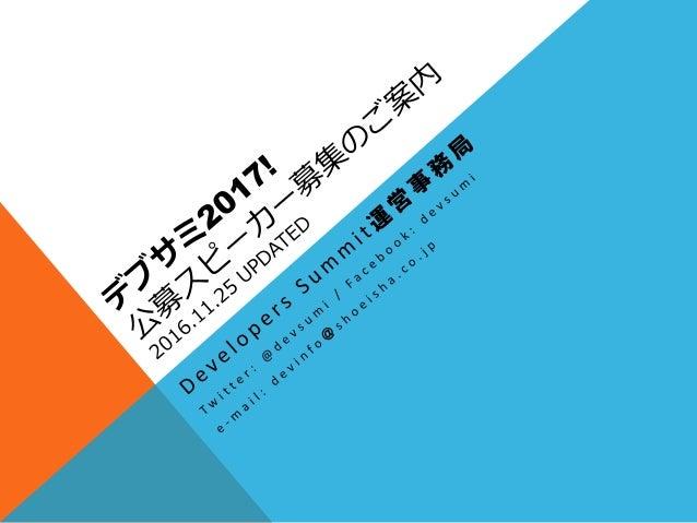Developers Summit(デブサミ)とは?  日本のITエンジニアを元気にすることで、日本の国力上昇に貢献する「エンジニアの祭典」です。  2003年から毎年2月に東京で開催しています。  2011年より東北、関西での地方開催を...