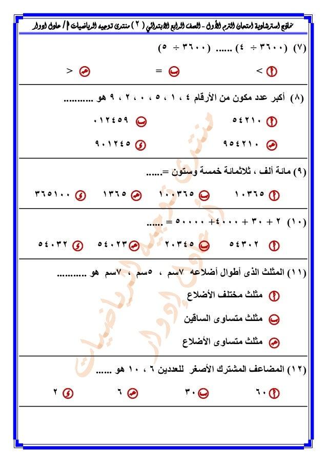 معدل نماذج استرشادية امتحان الترم الأول   الصف الرابع الابتدائي حسب النظام الجديد 2017 Slide 2