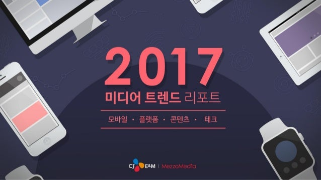 Index Media Keyword Core Trend Keyword · 2017 Mobile All MOBILE Platform Contents tech 1. 모바읷 영상으로 변모하는 미디어 콘텐츠 2. 모바읷 결제와...
