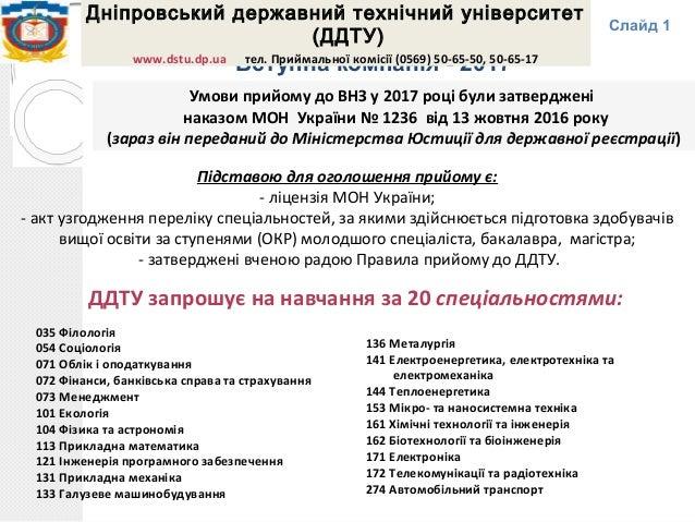 Вступна компанія - 2017 Дніпровський державний технічний університет (ДДТУ) www.dstu.dp.ua тел. Приймальної комісії (0569)...