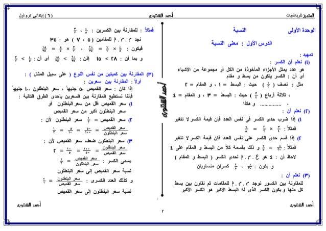 بوكلت المتميز فى الرياضيات للصف السادس الابتدائي 2017 الفصل الدراسى الأول أ/ أحمد الشنتورى Slide 3