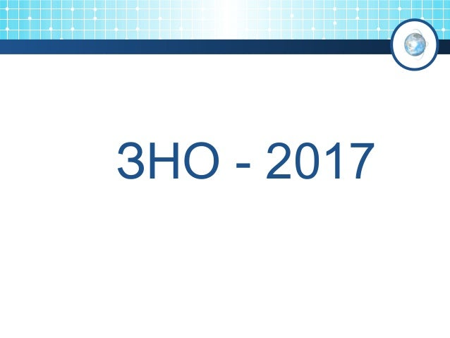 ЗНО - 2017