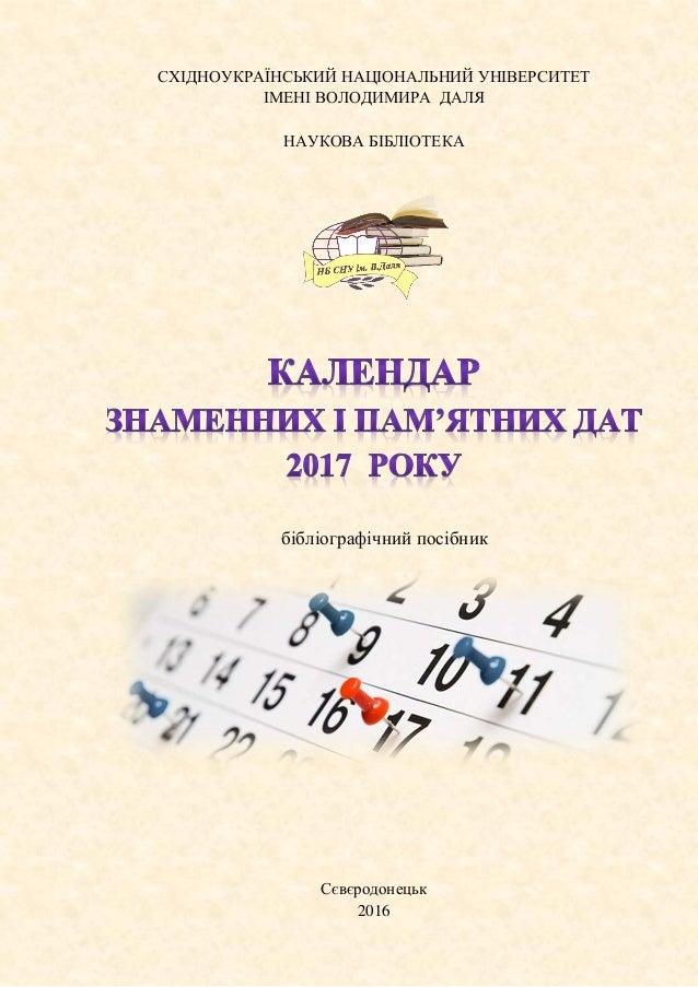 Календар видатних дат україни на 2018