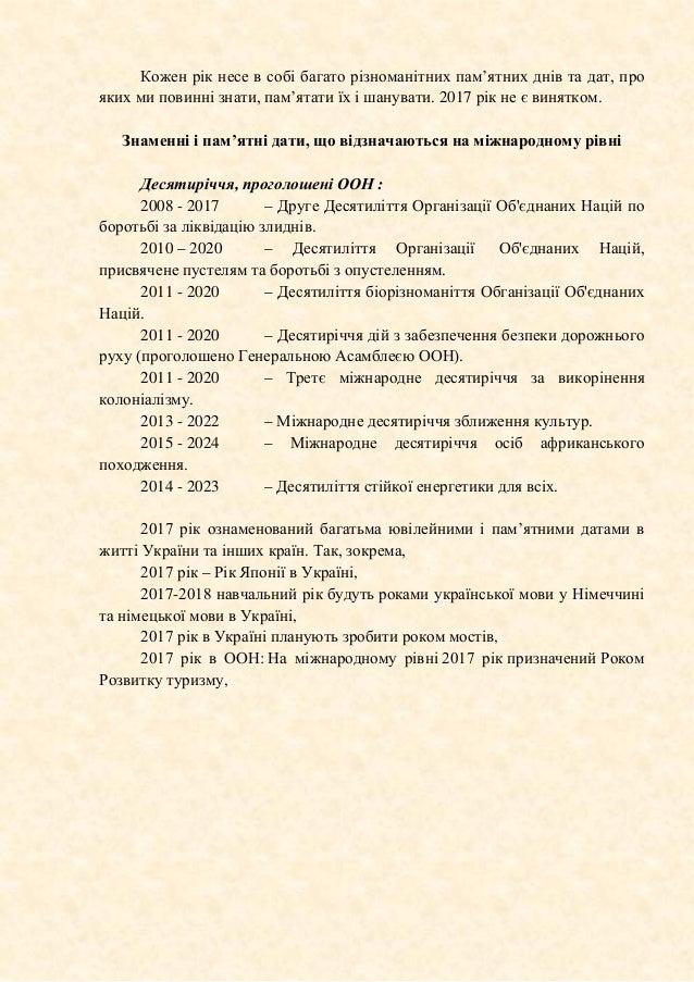 Календар знаменних дат 2018 в україні