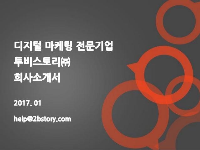 회사명 투비스토리 주식회사 홈페이지 www.2bstory.com 연락처 T. 070-8676-7132 F. 02-3439-2533 소재지 서울 영등포구 문래동 3가 에이스하이테크시티 2동 1505호 회사소개