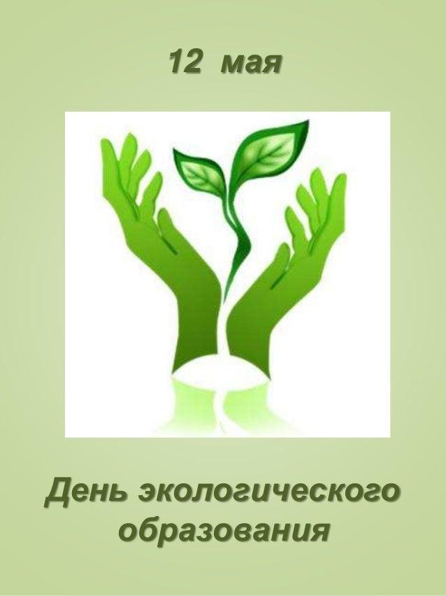 Картинки по запросу 12 мая день экологических знаний