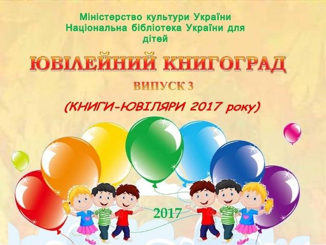 Міністерство культури України Національна бібліотека України для дітей 2017