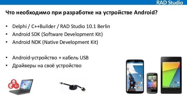 Seminar: Установка и настройка рабочего стенда разработчика Android-п…