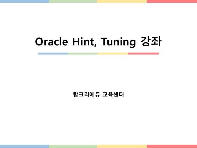 Oracle Hint, Tuning 강좌 탑크리에듀 교육센터