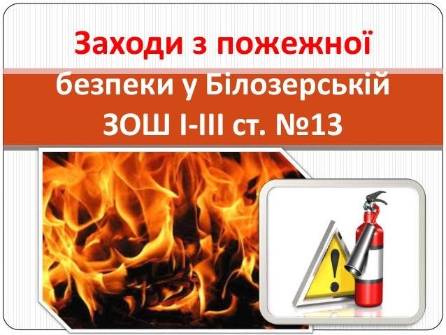Заходи з пожежної безпеки у Білозерській ЗОШ І-ІІІ ст. №13
