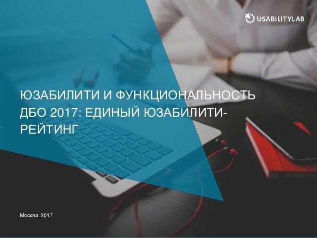 ЮЗАБИЛИТИ И ФУНКЦИОНАЛЬНОСТЬ ДБО 2017: ЕДИНЫЙ ЮЗАБИЛИТИ- РЕЙТИНГ Москва, 2017