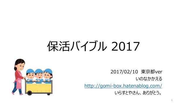 保活バイブル 2017 2017/02/10 東京都ver いのなかかえる http://gomi-box.hatenablog.com/ いらすとやさん、ありがとう。 1