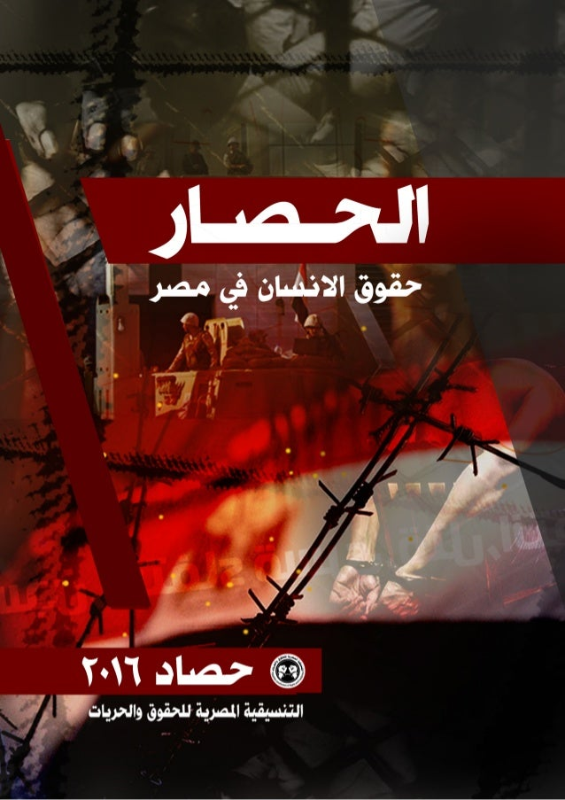 1www.ecrfeg.org https://m.facebook.com/ECRF.Official info@ecrfeg.org 2016عامحصاد بعد؟وماذا....وطنحصار الـحــص...