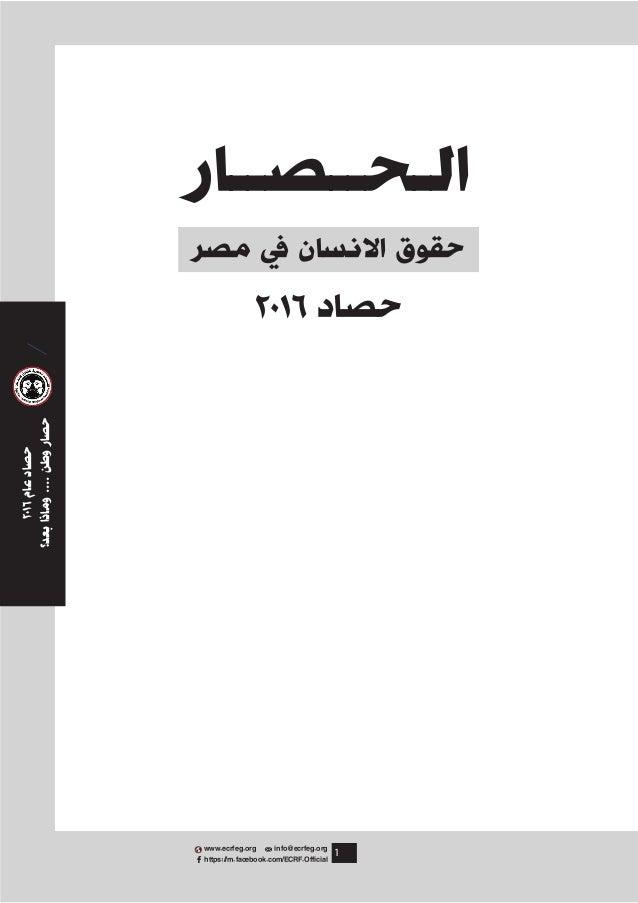 الحصار - حقوق الانسان في مصر  - حصاد 2016 Slide 2