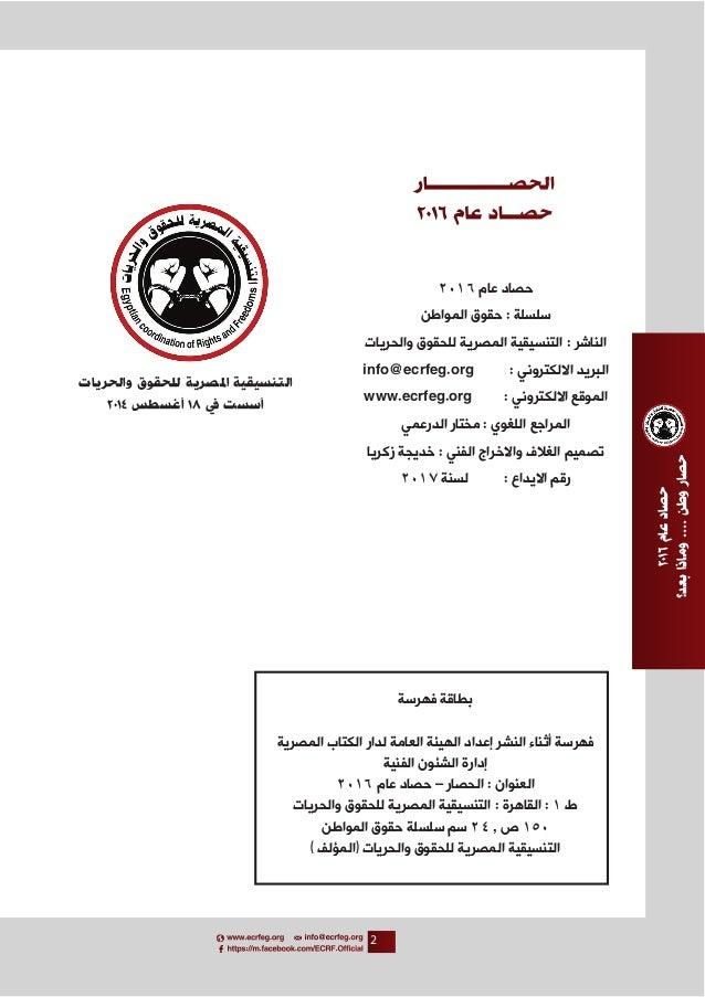 الحصار - حقوق الانسان في مصر  - حصاد 2016 Slide 3