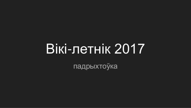 Вікі-летнік 2017 падрыхтоўка