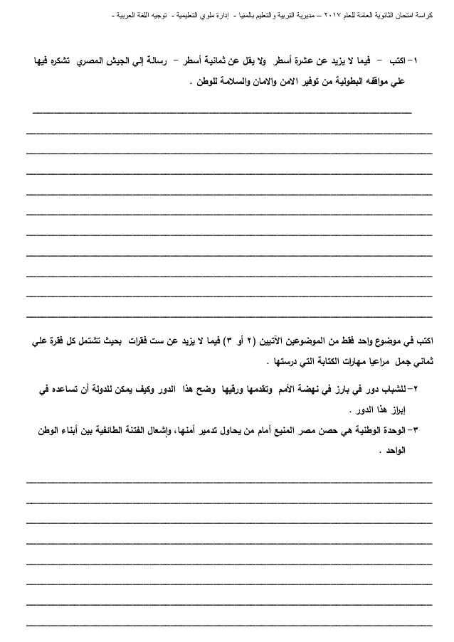 كراسة اختبار اللغة العربية للثانوية العامة 2017 Slide 3