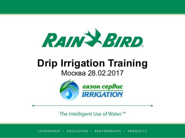 Drip Irrigation Training Москва 28.02.2017