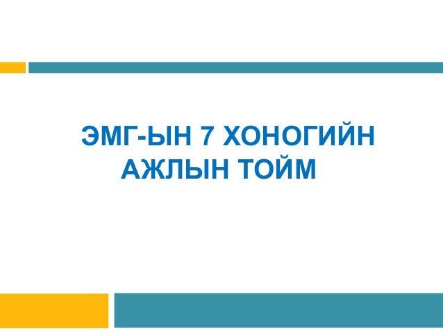 ЭМГ-ЫН 7 ХОНОГИЙН АЖЛЫН ТОЙМ 2017.02.20-02.24