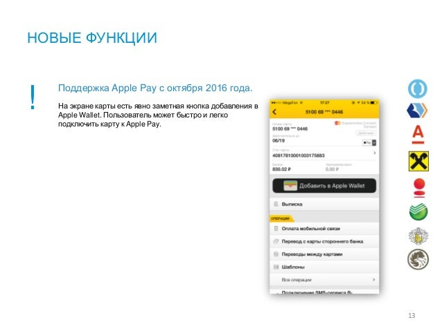 13 Поддержка Apple Pay с октября 2016 года. ! На экране карты есть явно заметная кнопка добавления в Apple Wallet. Пользов...