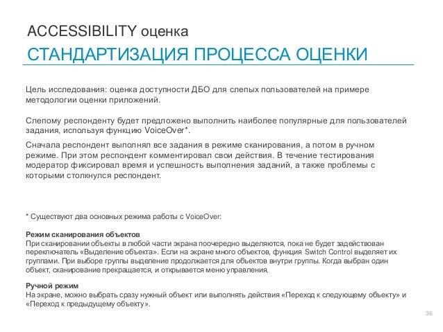 36 Цель исследования: оценка доступности ДБО для слепых пользователей на примере методологии оценки приложений. Слепому ре...