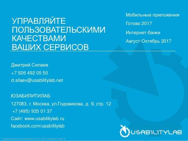 Конфиденциальная информация 2014, ООО «Юзабилитилаб» © ЮЗАБИЛИТИЛАБ 127083, г. Москва, ул.Годовикова, д. 9, стр. 12 +7 (49...