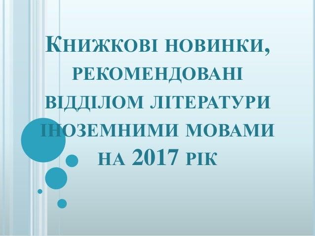 КНИЖКОВІ НОВИНКИ, РЕКОМЕНДОВАНІ ВІДДІЛОМ ЛІТЕРАТУРИ ІНОЗЕМНИМИ МОВАМИ НА 2017 РІК