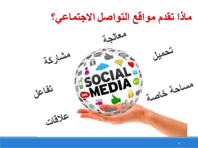12 االجتماعي؟ التواصل مواقع تقدم ماذا