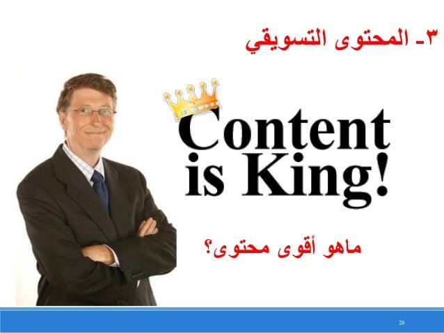 28 3-التسويقي المحتوى محتوى؟ أقوى ماهو